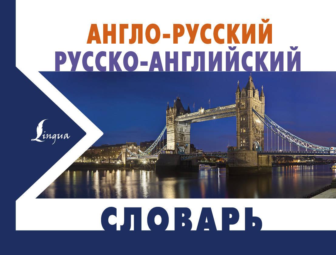 Англо-русский русско-английский словарь запоминайка английский порядок слов в англ предлож