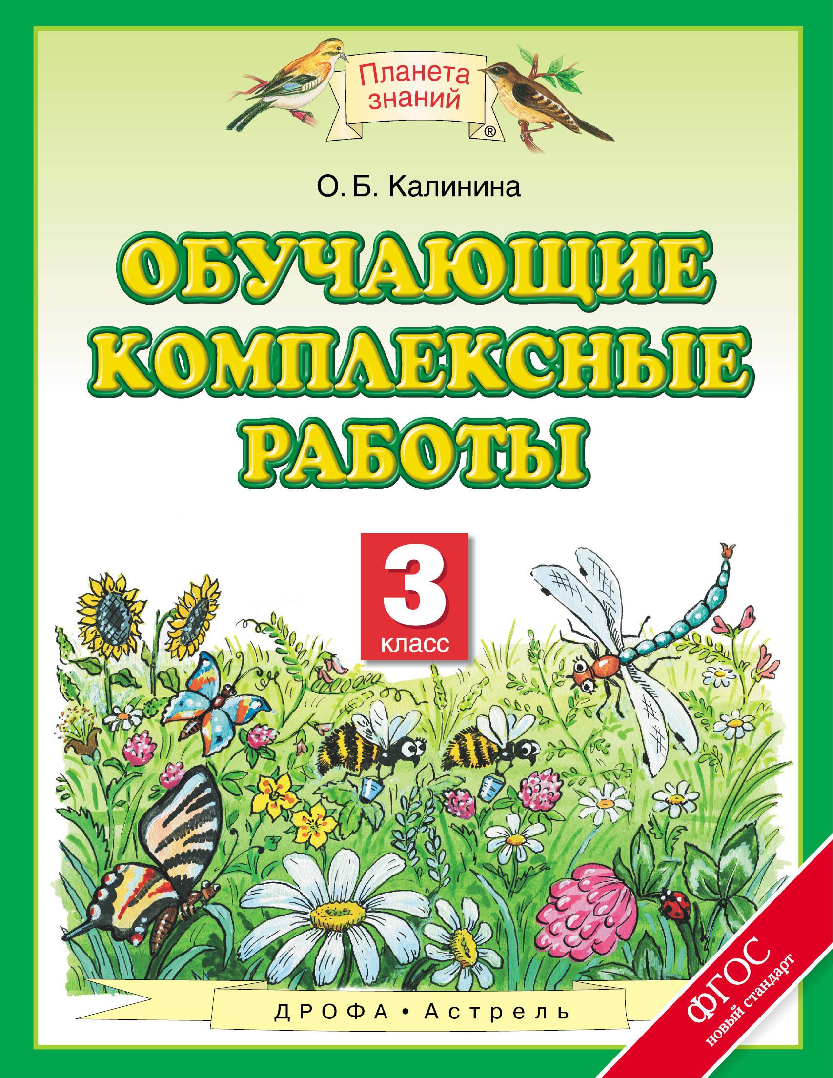 О. Б. Калинина Обучающие комплексные работы. 3 класс vfplf 3 б у