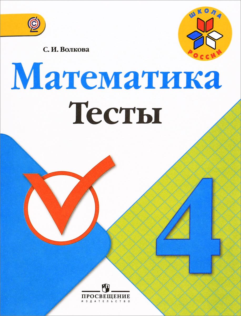 Математика. 4 класс. Тесты. Учебное пособие