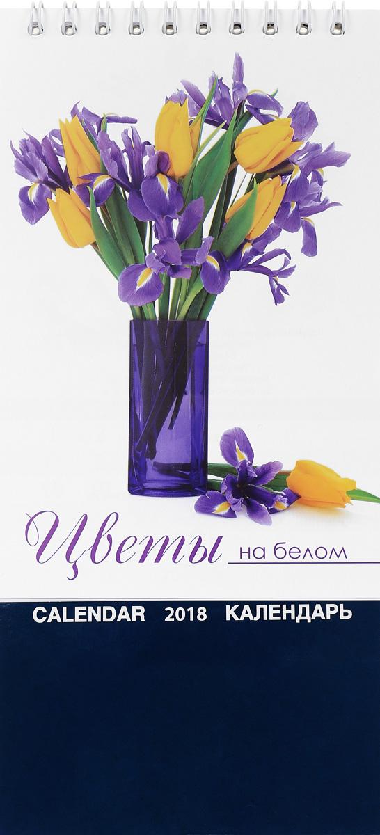 Календарь 2018 (на спирали). Цветы календарь настольный 2017 на спирали москва moscow