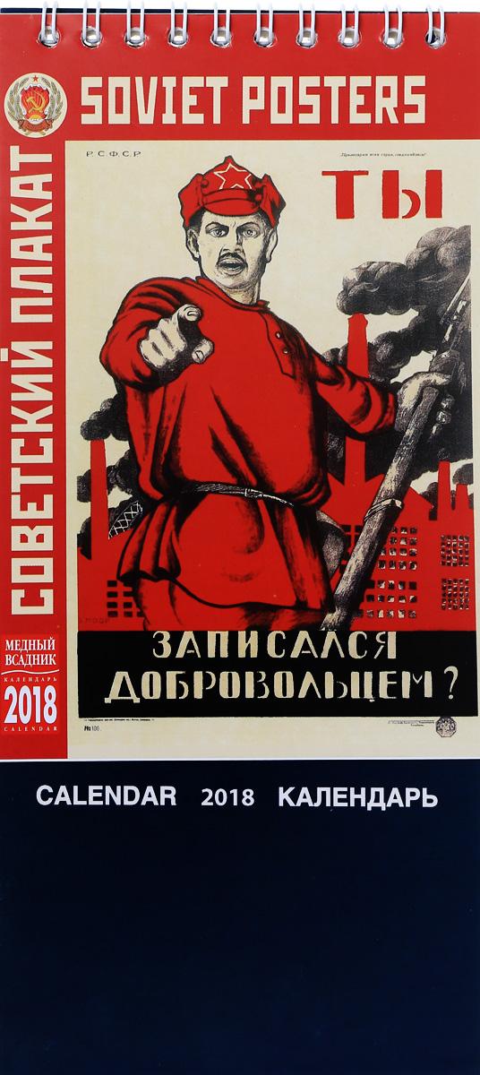 Календарь 2018 (на спирали). Советский плакат календарь настольный 2017 на спирали москва moscow