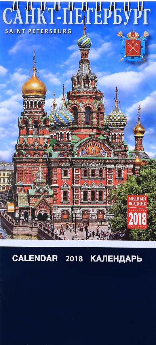 Календарь 2018 (на спирали). Санкт-Петербург календарь настольный 2017 на спирали москва moscow