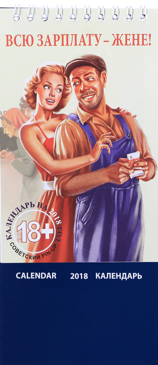 Календарь 2018 (на спирали). Советский Pin-Up календарь настольный 2017 на спирали москва moscow