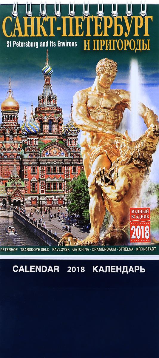 Календарь 2018 (на спирали). Санкт-Петербург и пригороды
