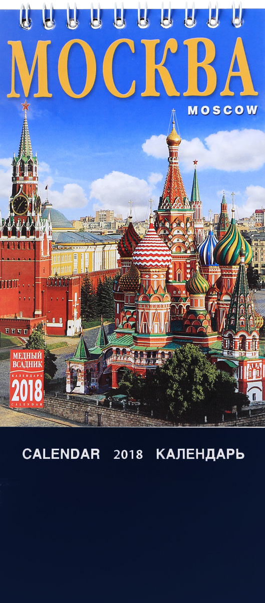 Календарь 2018 (на спирали). Москва календарь настольный 2017 на спирали москва moscow