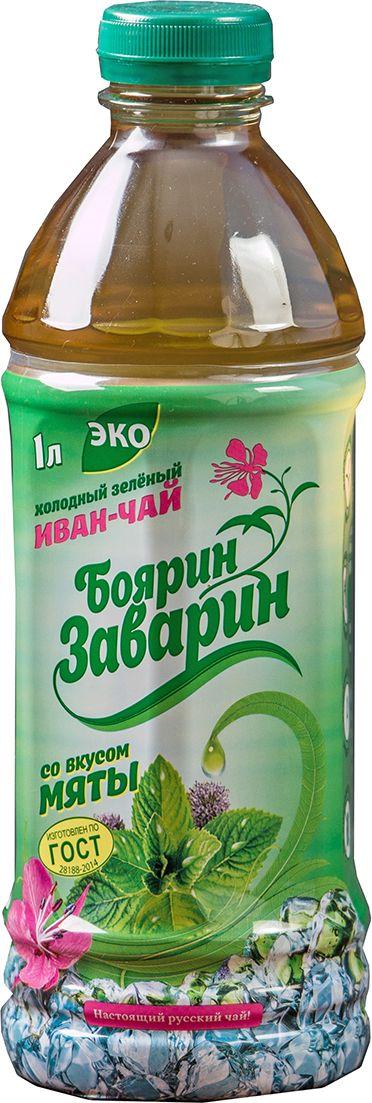 Боярин-Заварин Иван-чай холодный зеленый со вкусом мяты, 1 л чай иван чай иван чай женский