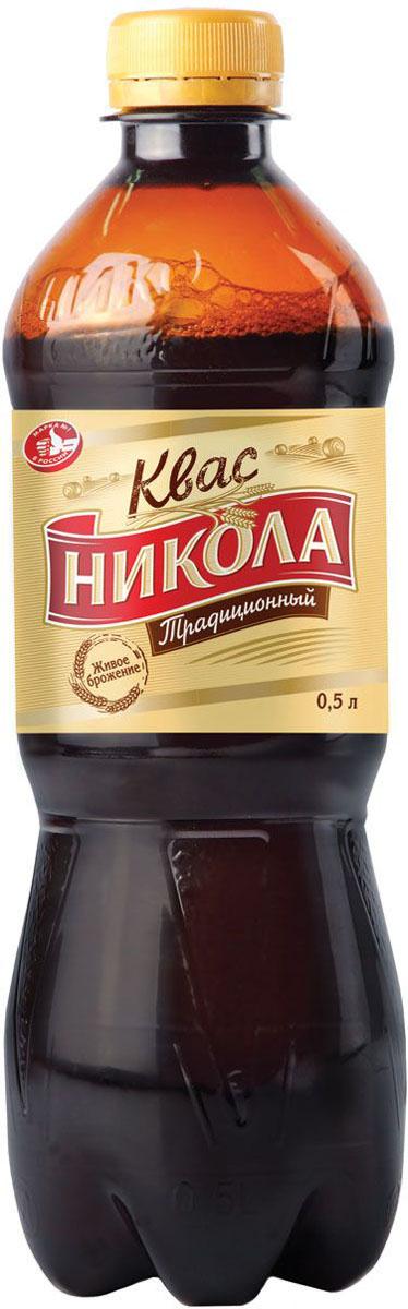 Никола квас, 0,5 л4601373001579Освежающий вкус и аромат сброженного напитка, соответствующий вкусу и аромату.