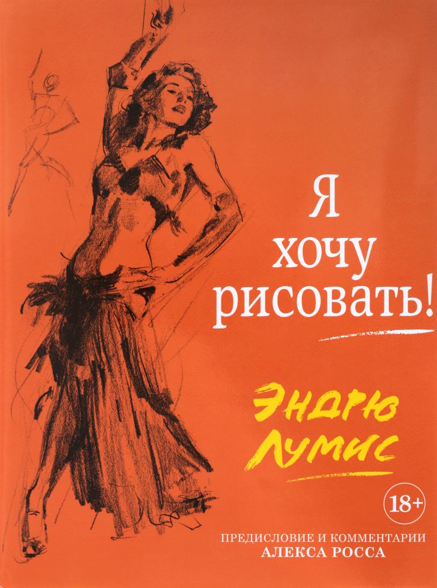Лумис Э., Росс А. Я хочу рисовать! ISBN: 978-5-389-11142-4