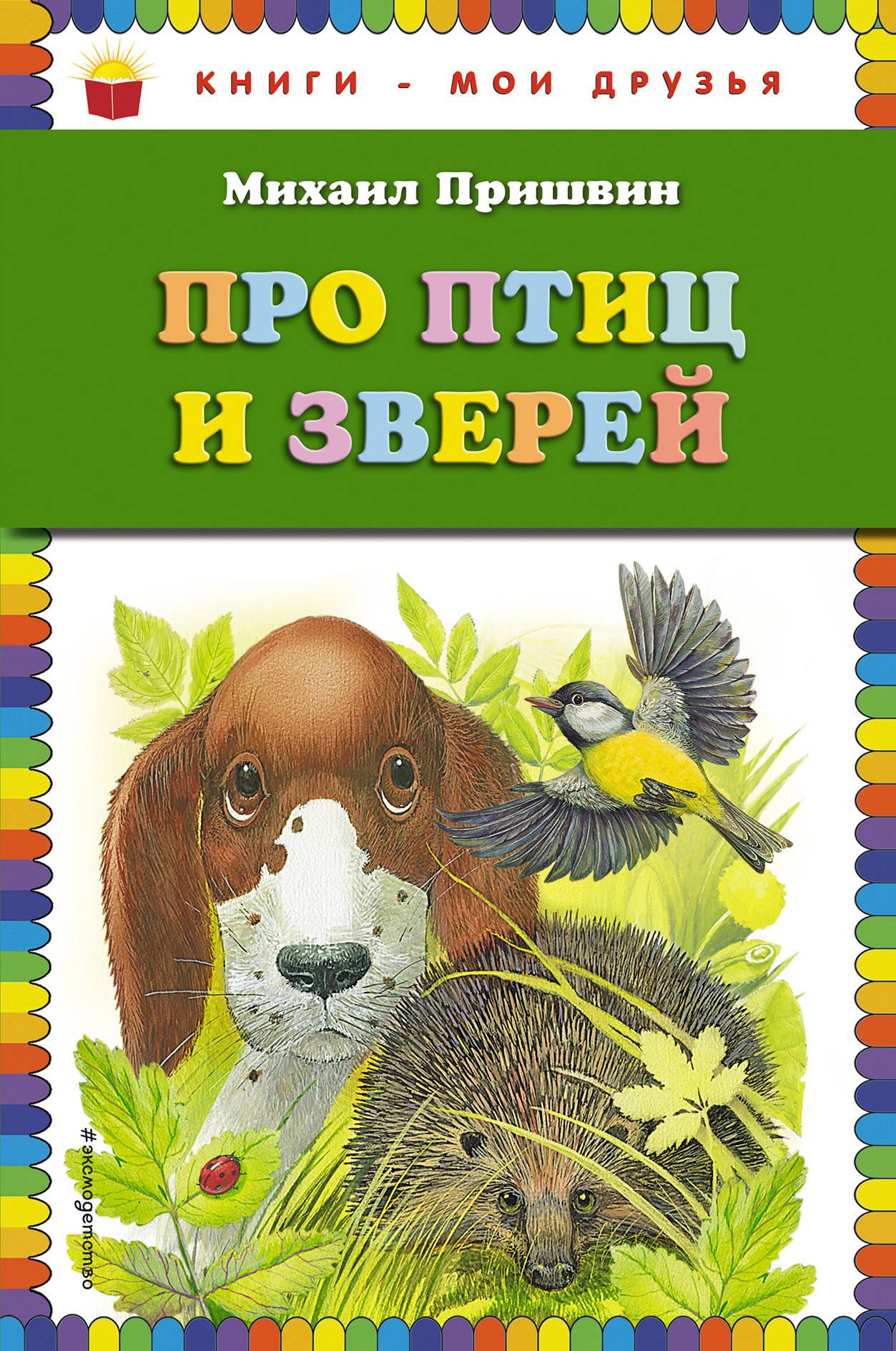 Михаил Пришвин Про птиц и зверей рассказы про птиц и зверей