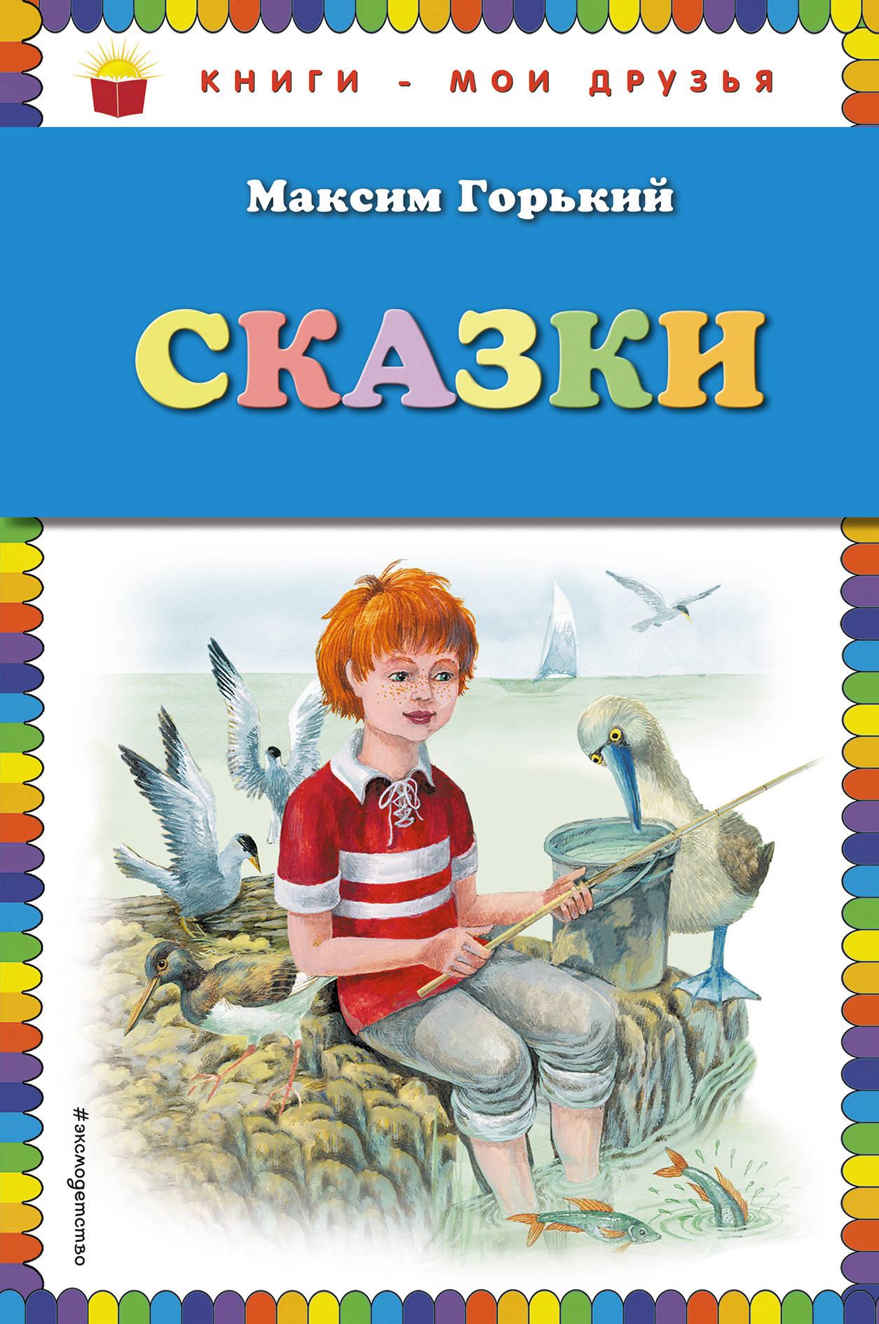 Максим Горький Сказки
