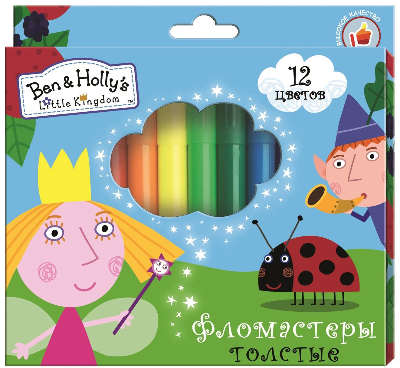 Ben&Holly Набор фломастеров Бен и Холли толстые 12 цветов31694Фломастеры ТМ Бен и Холли предназначены для самых юных художников, которые только учатся их держать в еще непослушных ручках: утолщенная форма корпуса создана специально для маленьких детских пальчиков. Фломастеры, идеально подходящие для раскрашивания и рисования, помогут вашему ребенку создать яркие картинки, а упаковка с любимыми героями будет долгое время радовать малыша. В набор входит 12 разноцветных толстых фломастеров с вентилируемыми колпачками, безопасными для детей.Диаметр корпуса: 1,5 см; длина: 14,5 см.Фломастеры изготовлены из материала, обеспечивающего прочность корпуса и препятствующего испарению чернил, благодаря этому они имеют гарантированно долгий срок службы: корпус не ломается, даже если согнуть фломастер пополам.Состав: ПВХ, пластик, чернила на водной основе.