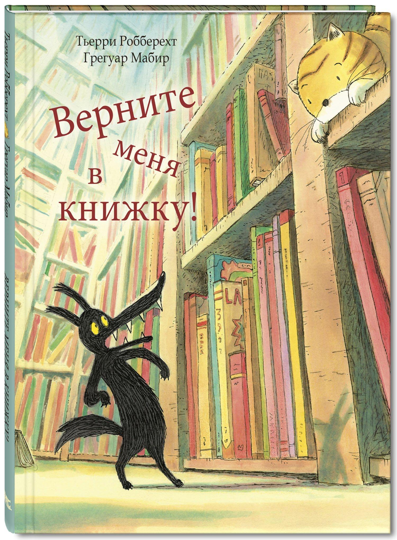 Тьерри Робберехт Верните меня в книжку! ISBN: 978-5-91921-588-2
