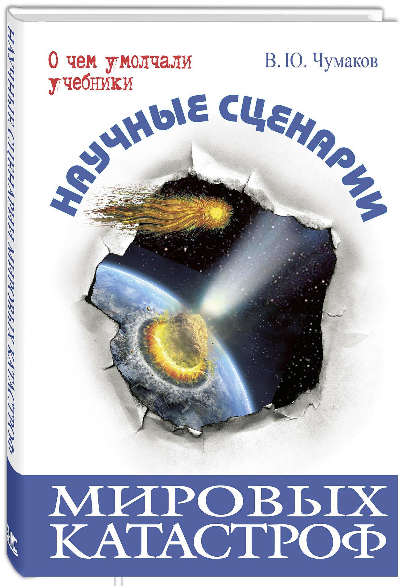 Научные сценарии мировых катастроф. В. Ю. Чумаков