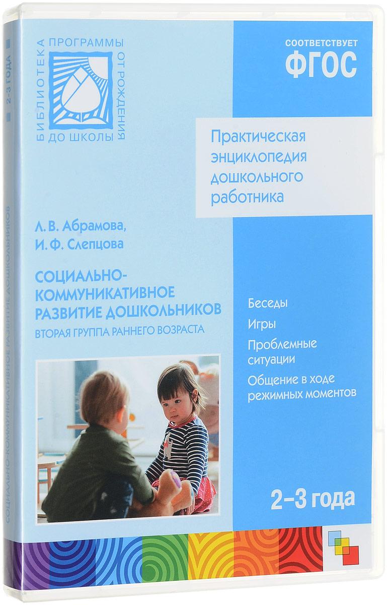 Zakazat.ru Социально-коммуникативное развитие дошкольников. Вторая группа раннего возраста 2-3 года