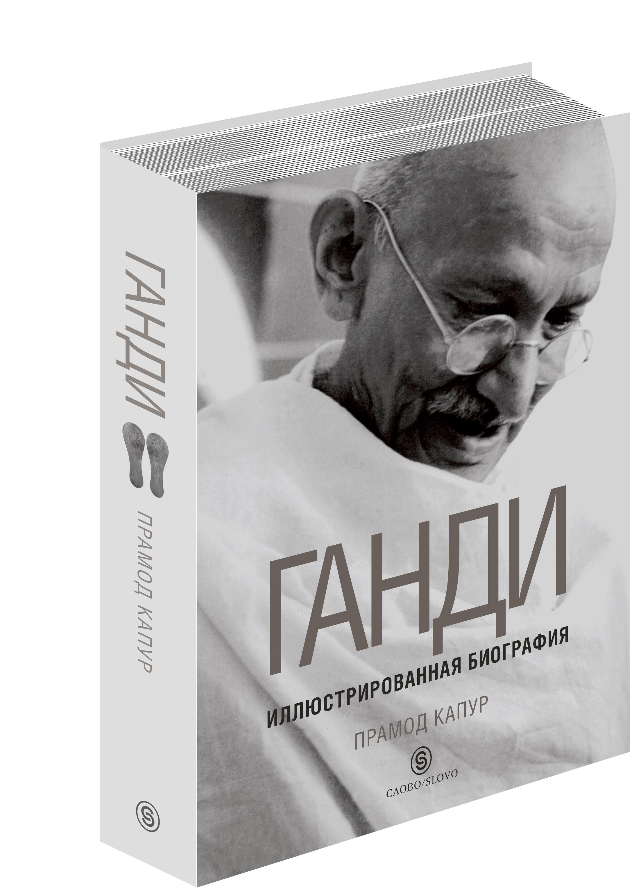 Прамод Капур Ганди. Иллюстрированная биография иллюстрированная книга о собаках