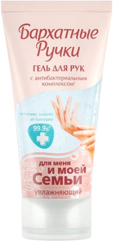 Бархатные Ручки гель для рук, антисептический, 50 мл32466Бархатные Ручки гель для рук, антисептический, 50 мл. Гель с антибактериальным эффектом, 99% защиты отбактерий, эффективно удаляет загрязнения. Не сушит кожу, рекомендовано дерматологами. Бархатные Ручки -это марка-эксперт в области ухода за кожей рук, которая существует на рынке уже 20 лет. Бренд Бархатные Ручки– это первая марка, которая обратила внимание женщин на то, что уход за руками не менее важен, чем уход залицом. Откройте для себя заботу о красоте ваших рук! Основная идея нашего бренда - всегда нежная и молодаякожа рук за счет формулы сохранения нежности и молодости. Но помимо того, что косметический продукт долженбыть эффективным, он также должен нравиться потребителю при его использовании. Двигаться дальше ипокорять новые области в сфере ухода за руками – основная задача, которую ставят перед собой специалистымарки «Бархатные ручки»! Мы стремимся открывать и разрабатывать новые методы и рецептуры, которыепомогут покупательницам сохранить свою красоту и молодость надолго.В чем секрет качества нашихпродуктов?Эффективные компоненты и формулы100% безопасность косметических средств Опыткрупных научных институтов и сотрудничество с зарубежными компаниямиМногочисленные потребительскиетестирования. Основная идея нашего бренда - всегда нежная и молодая кожа рук за счет формулы сохранениянежности и молодости. Уважаемые клиенты!Обращаем ваше внимание на возможные изменения в дизайне упаковки. Качественные характеристики товараостаются неизменными. Поставка осуществляется в зависимости от наличия на складе.