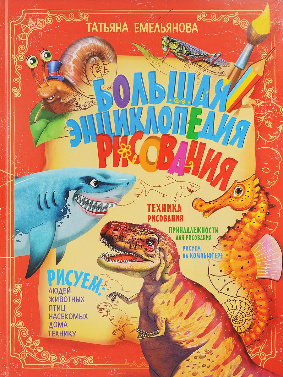 Татьяна Емельянова Большая энциклопедия рисования