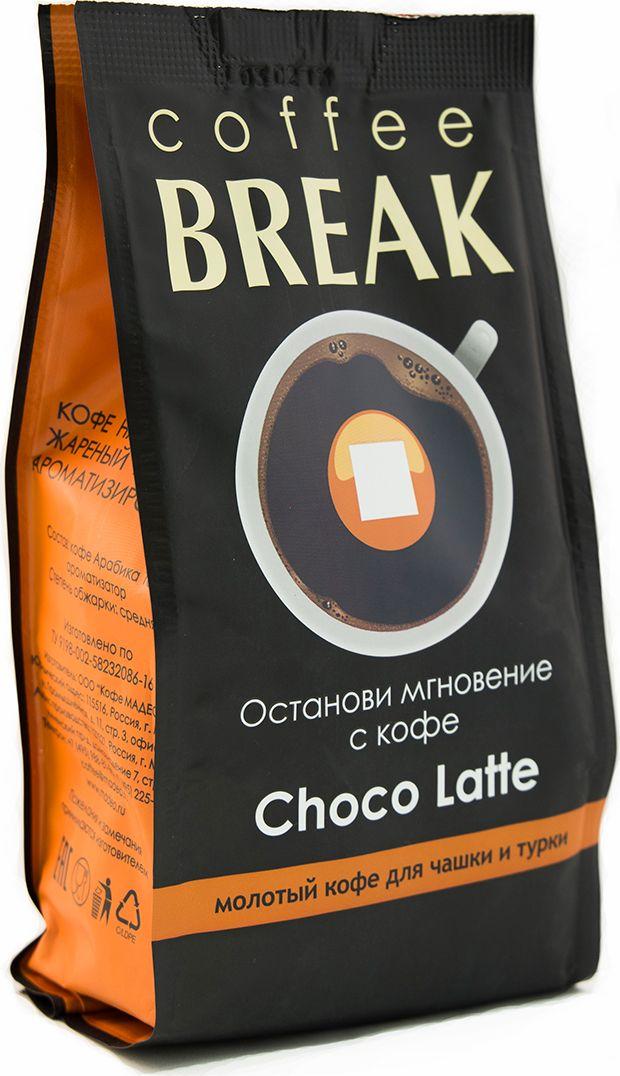 цены Break Choco Latte кофе молотый, 200 г