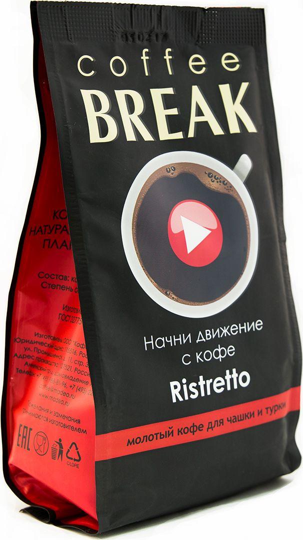 Break Ristretto кофе молотый, 200 г4607132504206Густой крепкий Ристретто наполнит вас приливом энергии на весь день! Этот сорт кофе подходит любителям яркой жизни, приключений и незабываемых впечатлений.Кофе: мифы и факты. Статья OZON Гид