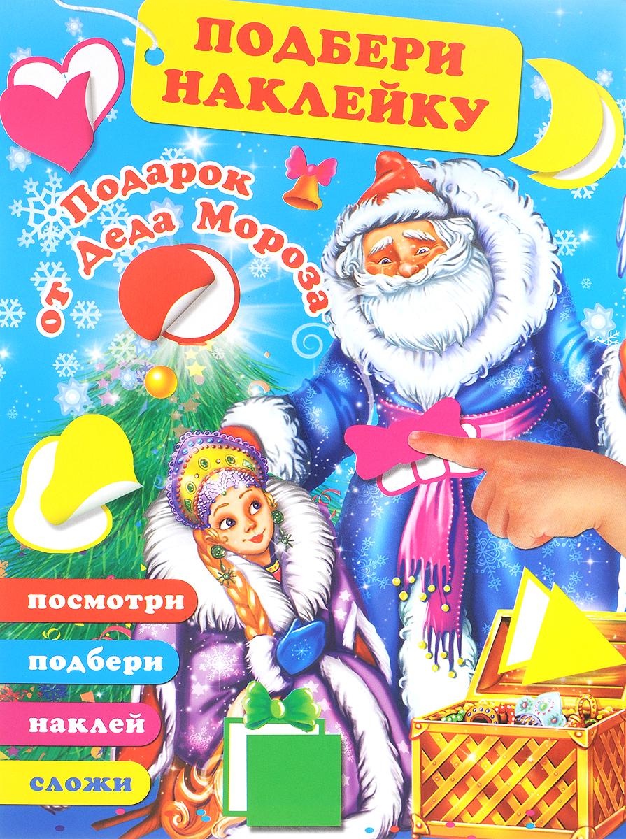 Подарок от Деда Мороза (+ наклейки)