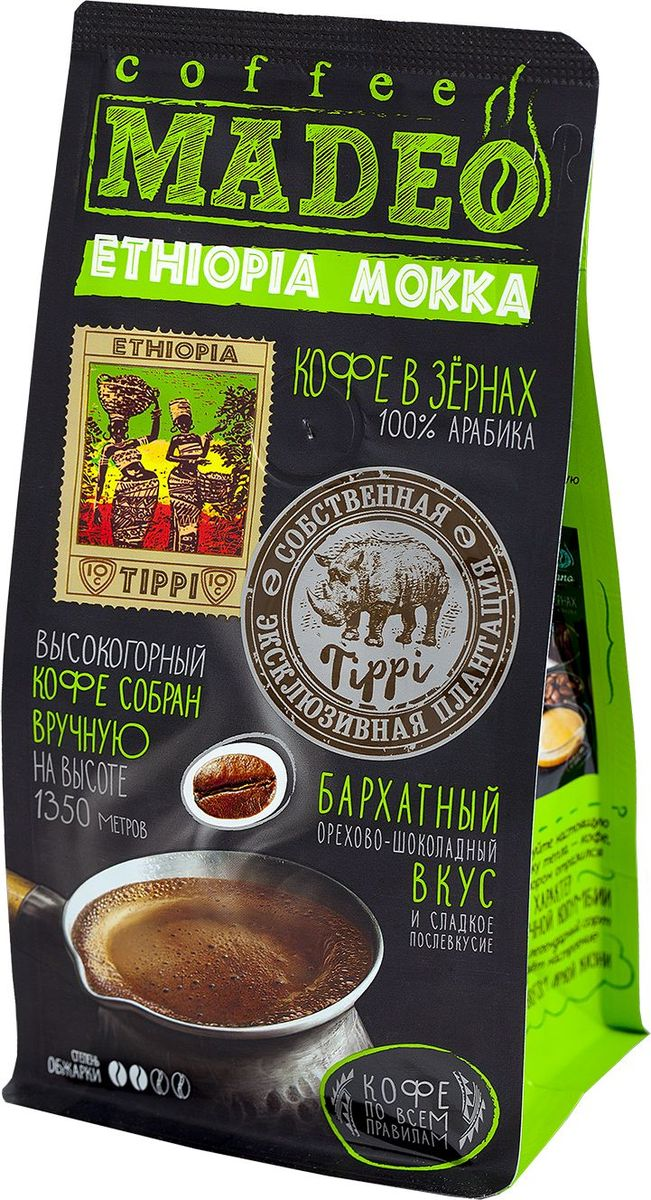 Madeo Ethiopia Mokka Tippi кофе в зернах, 200 г clear 2pcs a5 3 tiers plastic brochure literature pamphlet display holder racks stand to insert leaflet on desktop