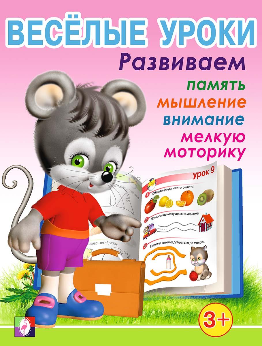 Веселые уроки. Для детей от 3 лет ISBN: 978-5-7833-1369-1