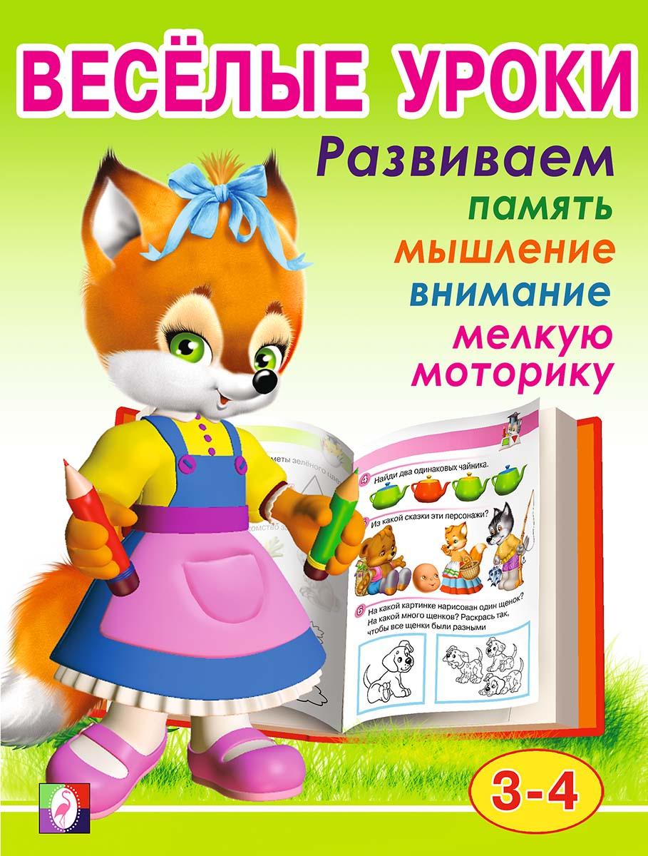 Веселые уроки. Для детей от 3-4 лет