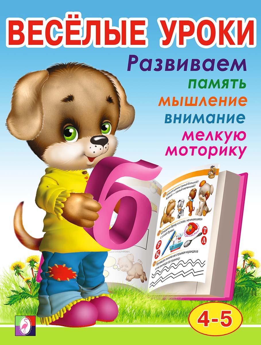 Веселые уроки. Для детей 4-5 лет для детей