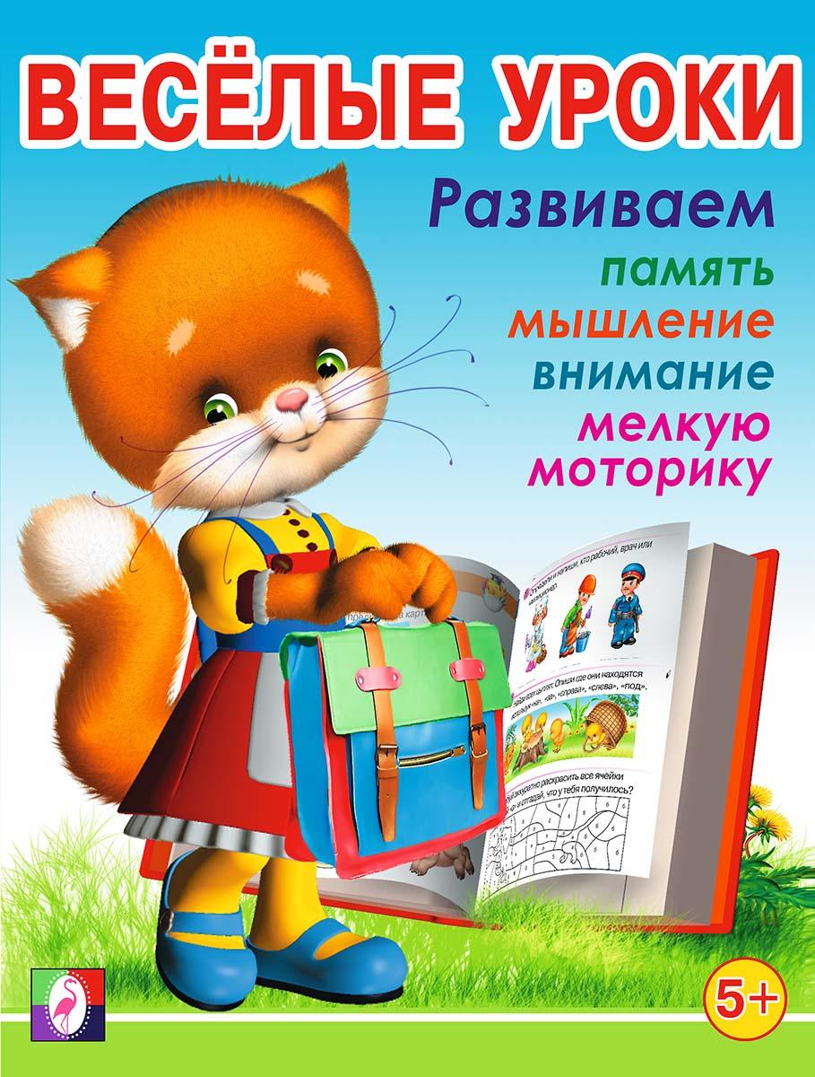 Веселые уроки. Для детей от 5 лет ISBN: 978-5-7833-1383-7