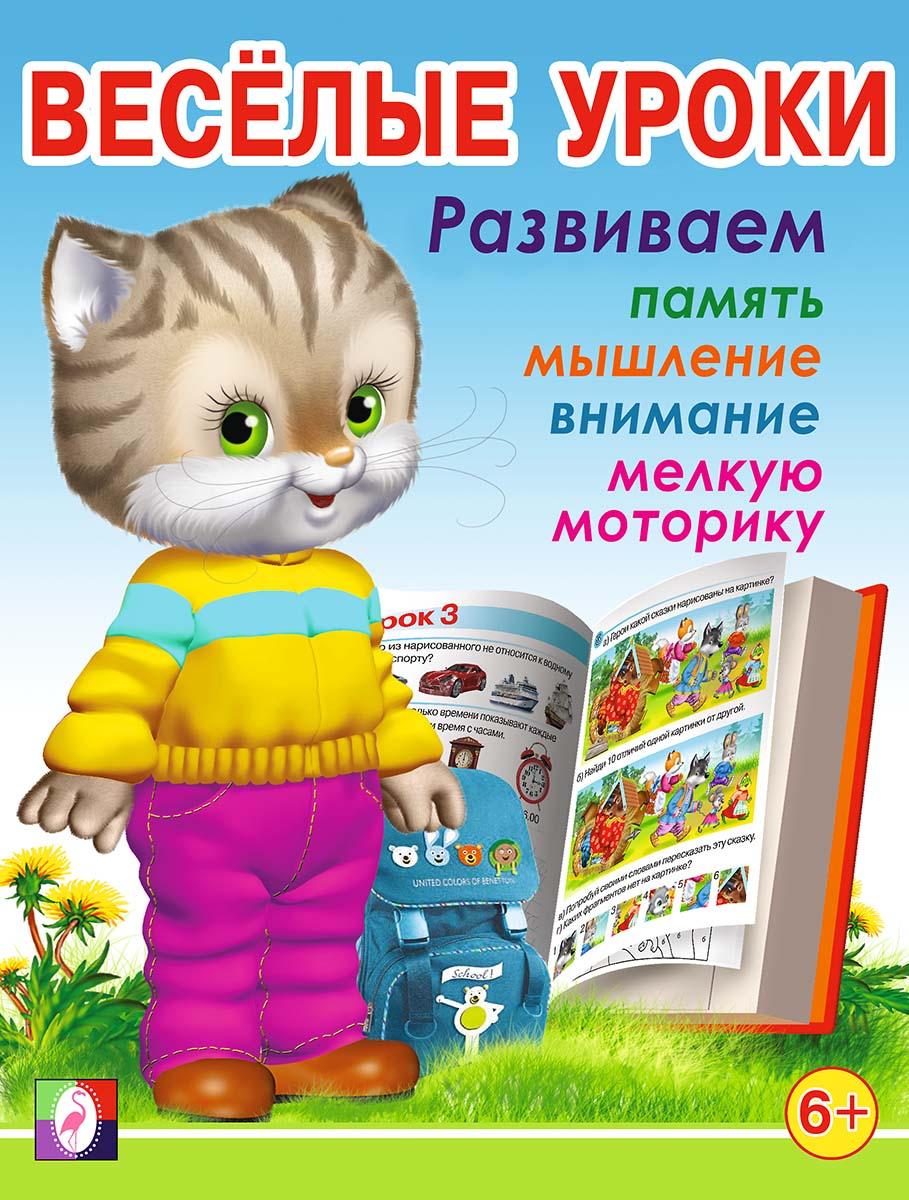 Веселые уроки. Для детей от 6 лет ISBN: 978-5-7833-1572-5
