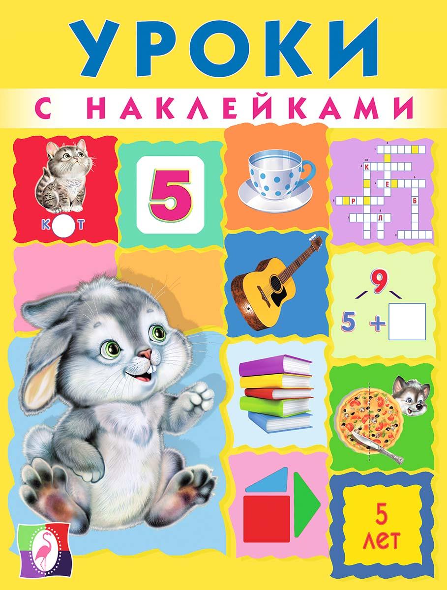 Уроки с наклейками. 5 лет издательство мозаика синтез книжка с наклейками для самых маленьких числа с 2 лет