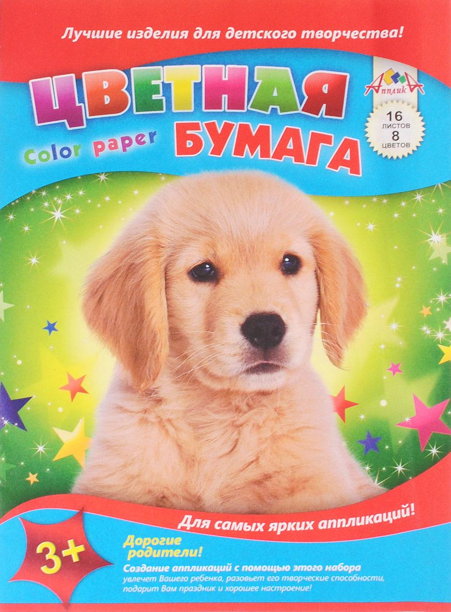Апплика Цветная бумага Собачка 16 листов 8 цветов апплика цветная бумага волшебная мяч 18 листов 10 цветов