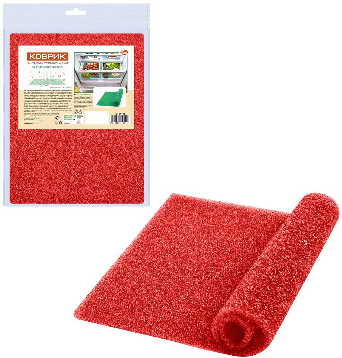 Коврик в холодильник Мультидом, цвет: красный, 50 х 33 смМГ76-58Специальный антибактериальный коврик Мультидом предназначен для хранения овощей ифруктов в холодильнике. Ячеистая структура материала предотвращает появление сырости,образование гнили и плесени, не позволяет размножаться опасным бактериям в контейнерах дляфруктов и овощей. Впитывает лишнюю воду, конденсат, обеспечивая необходимый для храненияпродуктов питания уровень влажности. Благодаря лучшей циркуляции воздуха между продуктамии исключения непосредственного контакта с поверхностями холодильника, способствуетсохранению свежести овощей и фруктов на более длительный срок. Также коврик можноиспользовать в качестве коврика для сушки посуды. Можно мыть при температуре +30С° с применением жидких моющих средств. Размер: 50 х 33 см.