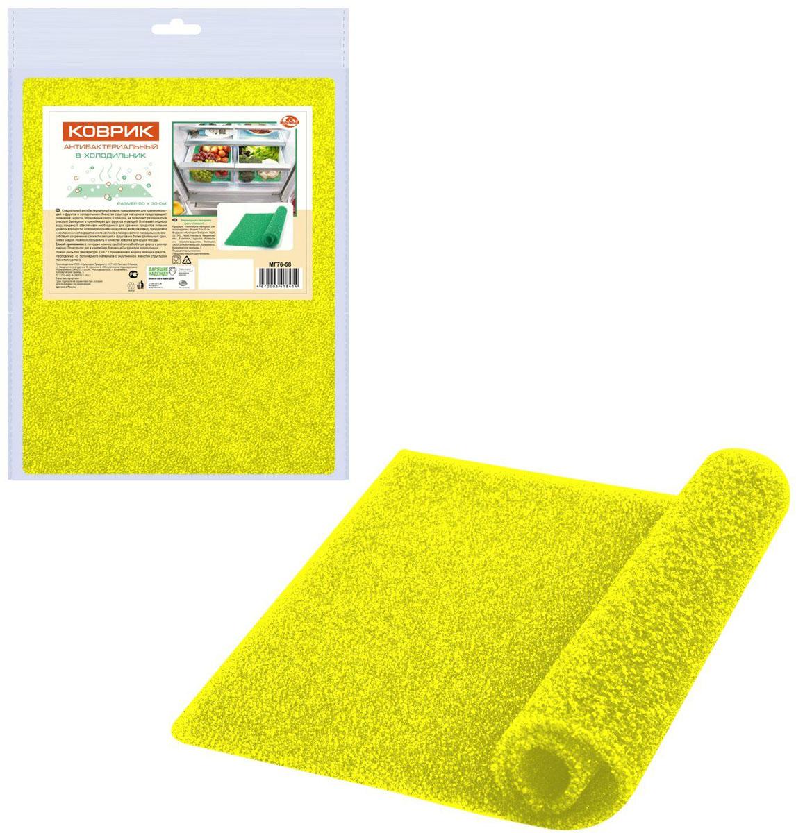 Коврик в холодильник Мультидом, цвет: желтый, 50 х 30 смМГ76-58Специальный антибактериальный коврик Мультидом предназначен для храненияовощей и фруктов в холодильнике. Изготовлен из полимерного материала сукрупненной ячеистой структурой (пенополиуретан).Ячеистая структура материала предотвращает появление сырости, образованиегнили и плесени, не позволяет размножаться опасным бактериям в контейнерахдля фруктов и овощей. Впитывает лишнюю воду, конденсат, обеспечиваянеобходимый для хранения продуктов питания уровень влажности. Благодарялучшей циркуляции воздуха между продуктами и исключения непосредственногоконтакта с поверхностями холодильника, способствует сохранению свежестиовощей и фруктов на более длительный срок. Также коврик можно использовать вкачестве коврика для сушки посуды.Можно мыть при температуре +30°С с применением жидких моющих средств.
