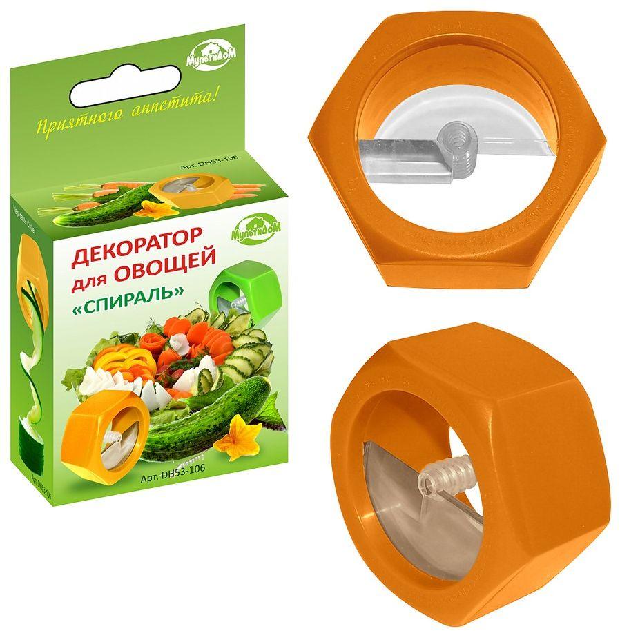 Фрукто-овощерезка Мультидом Спираль, цвет: оранжевыйDH53-106Декоратор для овощей работает по принципу точилки для карандаша. Оригинальная форма в виде гайки, исключает скольжение в руках во время обработки овощей.Для надежной фиксации и оптимального контакта овоща с декоратором, предусмотрен стержень-шуруп, который вкручивается в центр плода одновременно с вращением декоратора, исключая перекос при нарезке. Подходит для нарезки спиралью овощей (диаметром до 5 см), таких как цуккини, кабачки, огурцы, вареной моркови и свеклы и т.п.Изготовлено: из пластмассы (ABS, ASA). Диаметр 7см.