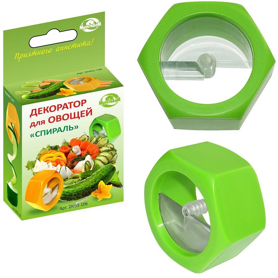 Фрукто-овощерезка Мультидом Спираль, цвет: зеленыйDH53-106Декоратор для овощей работает по принципу точилки для карандаша. Оригинальная форма в виде гайки, исключает скольжение в руках во время обработки овощей. Для надежной фиксации и оптимального контакта овоща с декоратором, предусмотрен стержень-шуруп, который вкручивается в центр плода одновременно с вращением декоратора, исключая перекос при нарезке. Подходит для нарезки спиралью овощей (диаметром до 5 см), таких как цуккини, кабачки, огурцы, вареной моркови и свеклы и т.п. Изготовлено: из пластмассы (ABS, ASA).Диаметр 7см.