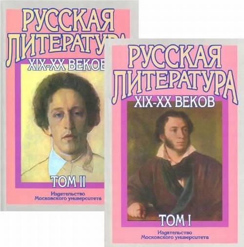 Русская литература ХIX-XX века (комплект из 2 книг) ибероамериканский мир в начале ххi века комплект из 2 книг