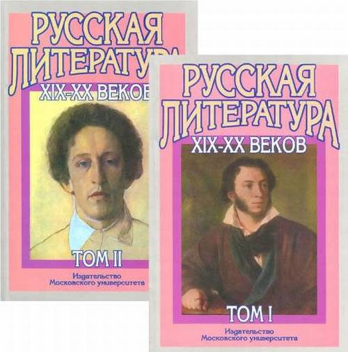 Русская литература ХIX-XX века (комплект из 2 книг)