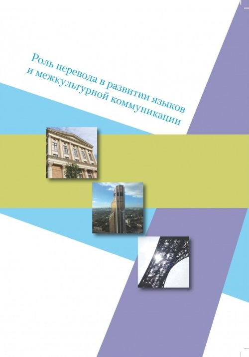 Роль перевода в развитии языков и межкультурной коммуникации 22 апреля москва