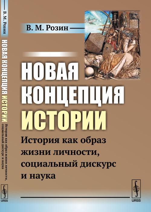 Zakazat.ru Новая концепция истории. История как образ жизни личности, социальный дискурс и наука. В. М. Розин