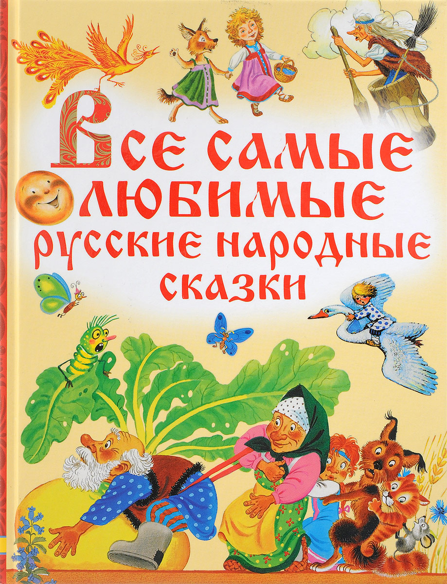 Толстой Алексей Николаевич Все самые любимые русские народные сказки азбукварик книга маленький мук самые любимые сказки