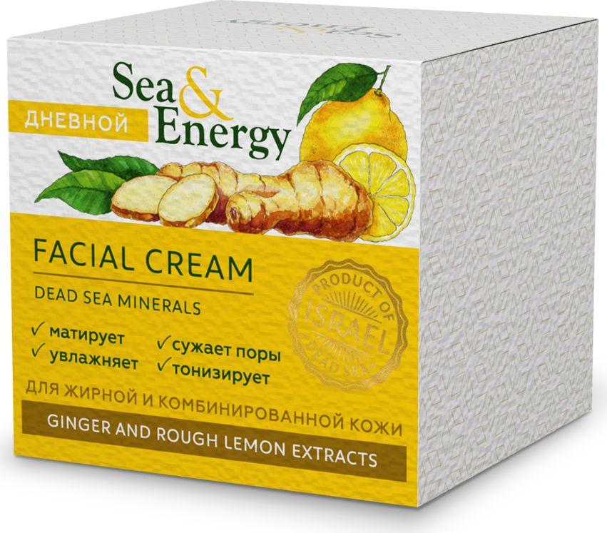 Sea&Energy Дневной крем для жирной и комбинированной кожи, с имбирем и экстрактом дикого лимона, 50 мл701Легкий, нежный, увлажняющий и матирующий дневной крем со специально подобранными компонентами для ухода за комбинированным типом кожи. Экстракт имбиря эффективно снимает усталость и вялость кожи, оказывает антисептическое и антиоксидантное действие, восстанавливает энергетический баланс кожи и обладает иммуномодулирующими свойствами. Экстракт дикого лимона способствует выравниванию цвета лица и сужению пор. Сбалансированный витаминный комплекс крема даст вашей коже необходимое питание и защиту от негативных факторов окружающей среды.