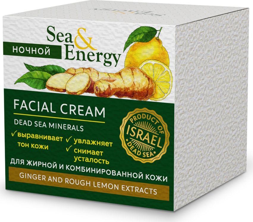 Sea&Energy Ночной крем для жирной и комбинированной кожи, с имбирем и экстрактом дикого лимона, 50 мл702Крем специально разработан для ухода за комбинированным и жирным типом кожи в ночное время. Обогащен витамином Е, который оздоравливает кожу лица, снимает воспаления и покраснения, а также дает интенсивное питание. Экстракт имбиря эффективно снимает усталость после прошедшего дня, оказывает антисептическое и антиокcидантное действие, восстанавливает энергетический баланс кожи и обладает иммуномодулирующими свойствами. Экстракт дикого лимона способствует легкому отбеливанию и выравниванию тона кожи, сужает поры.