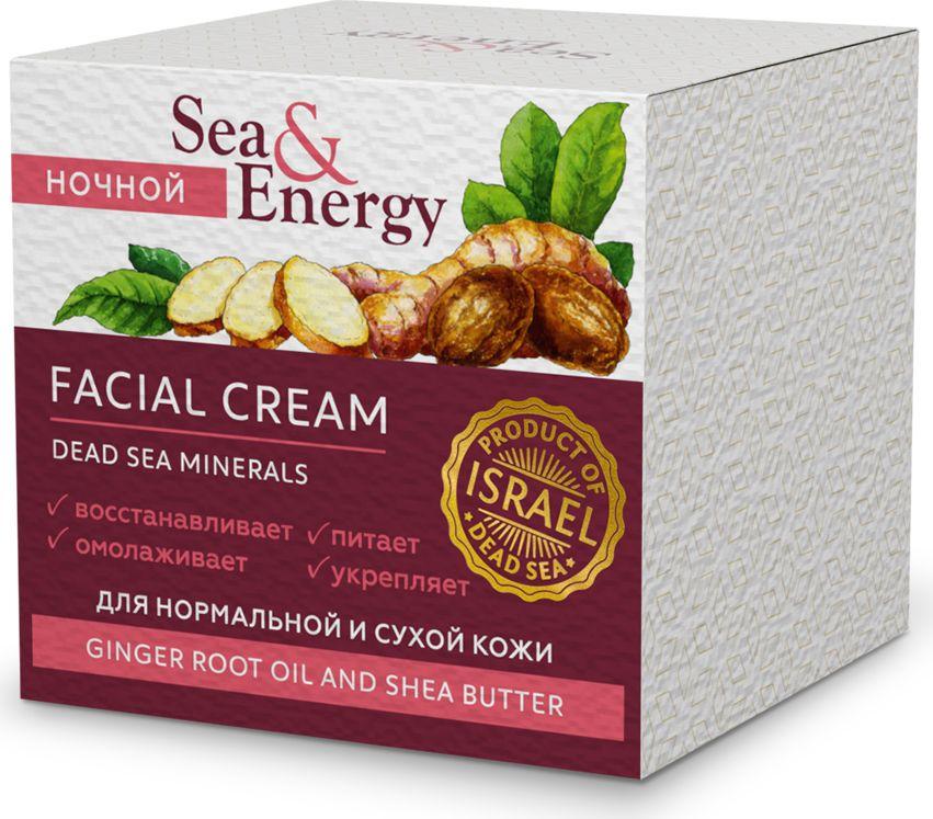 Sea&Energy Ночной крем-лифтинг для нормальной и сухой кожи лица, с масляным экстрактом корня имбиря и маслом ши, 50 мл energy