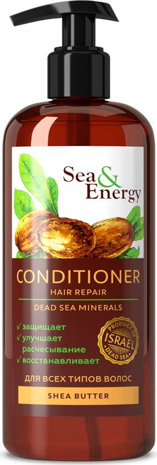 Sea&Energy Кондиционер для восстановления волос, с маслом ши, 250 мл071-1-0465Кондиционер обладает обволакивающим действием, защищает волосы от негативных факторов окружающей среды. Содержит в своем составе Минералы Мертвого моря и масло ши, питает и придает им жизненную силу. Предотвращает ломкость на кончиках волос. Способствует лучшему расчесыванию.