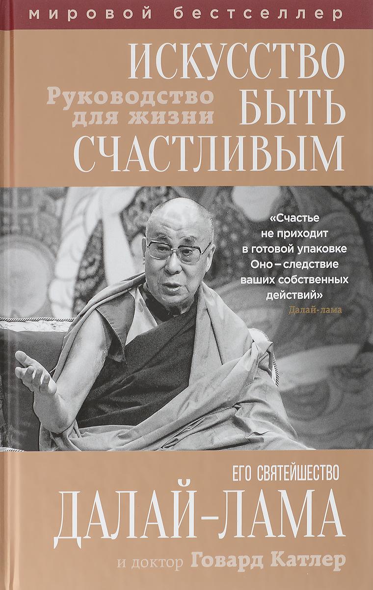 Его Святейшество Далай-лама XIV, Говард Катлер Искусство быть счастливым