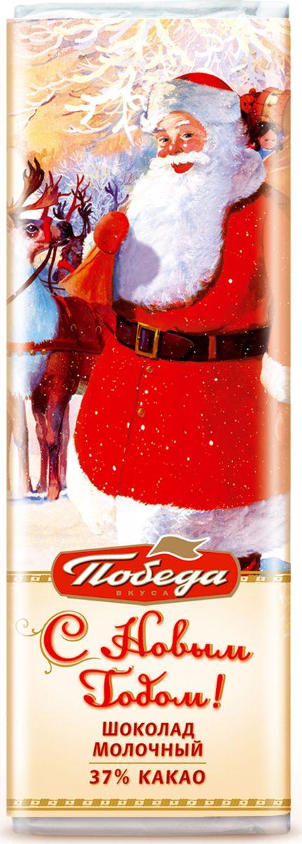 Победа вкуса Молочный шоколад 37% какао, 25 г. S1410S1410Встреча Нового года и Рождества - самый желанный праздник в году для каждого из нас. Победа вкуса подготовила серию шоколада, конфет и шоколадных фигур, посвященных этому событию.
