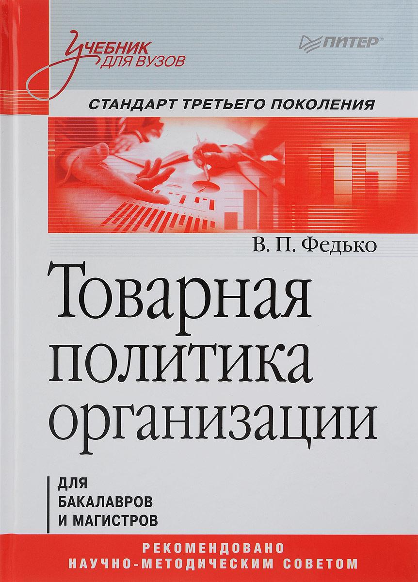 В. П. Федько Товарная политика организации. Стандарт третьего поколения. Учебник лекции товар товарная политика