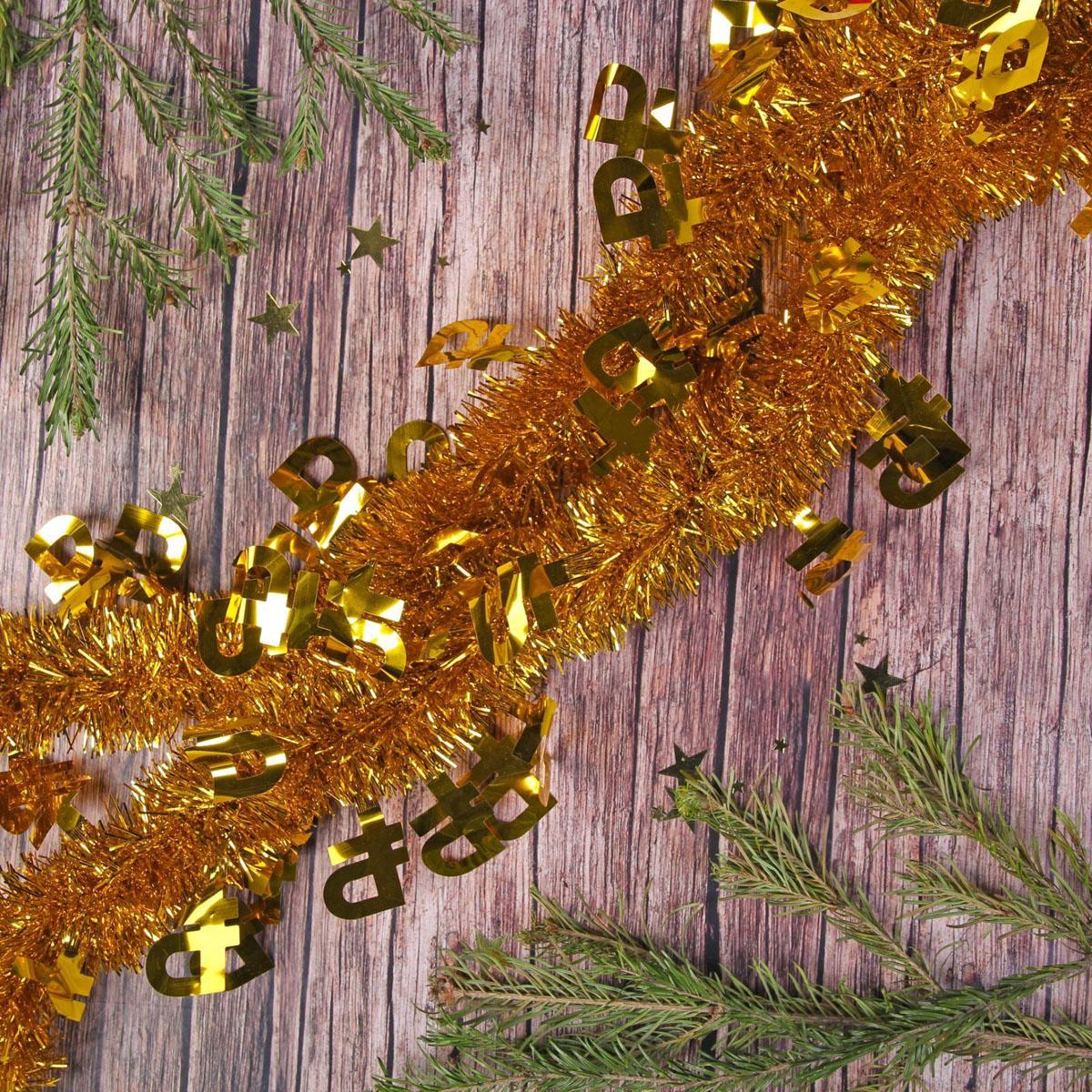 Мишура новогодняя Sima-land Рубль, цвет: золотой, диаметр 5 см, длина 2 м. 23176432317643Невозможно представить нашу жизнь без праздников! Мы всегда ждем их и предвкушаем, обдумываем, как проведем памятный день, тщательно выбираем подарки и аксессуары, ведь именно они создают и поддерживают торжественный настрой.