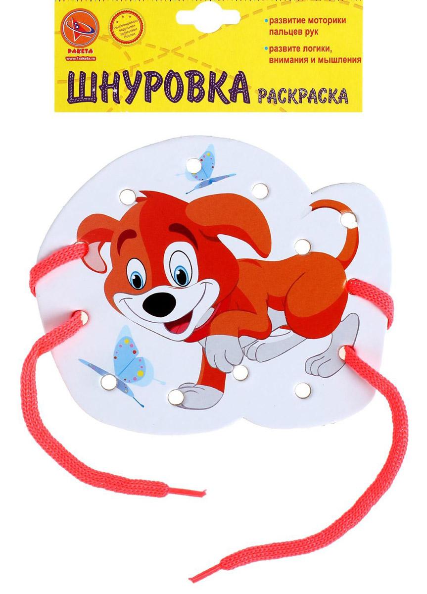 Ракета Шнуровка-раскраска Щенок